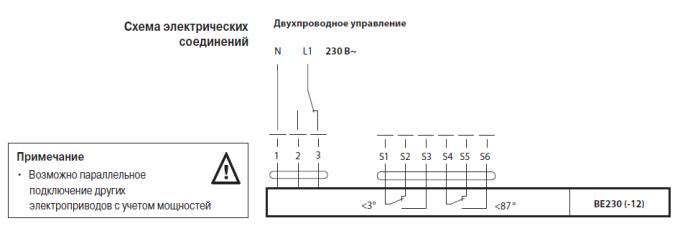 Belimo be230 схема подключения